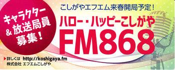 こしがやFM_ステッカー.jpg