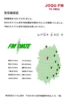FM IWATE.jpg